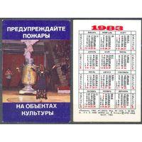 Календарь 1983 г.