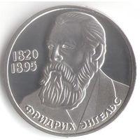 1 рубль 1985 год 165 лет со дня рождения Ф. Энгельса с ОШИБКОЙ года выпуска 1983=КОПИЯ