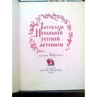 Рассказы Начальной русской летописи.  Москва Детская литература