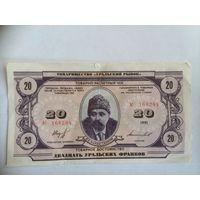 Двадцать уральских франков