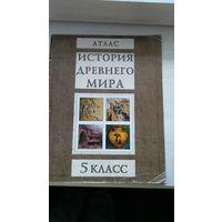 Атлас История древнего мира 5 класс Авдеев И.А., Кошелев В.С., Перзашкевич О.В. 2013