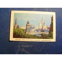 Календарики Москва кремль 1973
