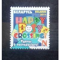 Распродажа! Удачи в посткроссинге!, Беларусь, 2014 год, 1 марка