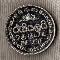 Шри Ланка 1 рупия 2002 / Блеск