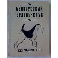 Белорусский эрдель-клуб 1991 г.