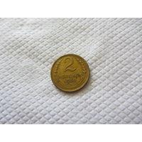 2 копейки 1930 бронза