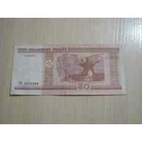 50 рублей серия Тч 0032368