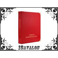 Альбом для собрания монет в капсулах Коллекционер Коллекционеръ капсульный