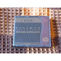 Большая советская энциклопедия на 3-х дисках