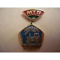 "МТЗ.2000000""Беларусь""март 1984"