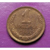 1 копейка 1984 года СССР #04