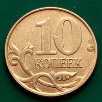 10 копеек 2009 РФ - М