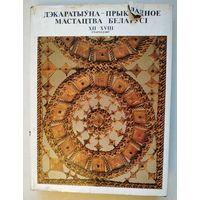 Дэкаратыўна-прыкладное мастацтва Беларусi XII-XVIII стагоддзяў