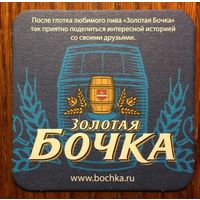 """Подставка под пиво """"Золотая бочка"""" /Россия/"""