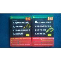 Карманный русско - итальянский словарь