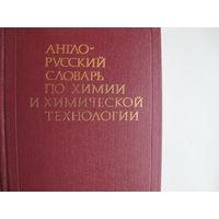 Англо-русский словарь по химии и химической технологии (65 000 терминов)
