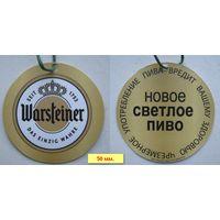 """""""Галстук"""" на пивную бутылку пива Warsteiner /Лидский пивзавод/."""