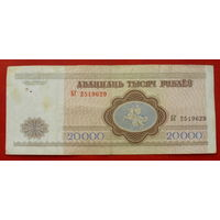20000 рублей 1994 года. БГ 2519629.
