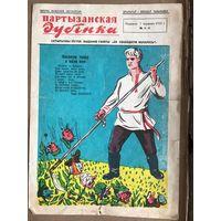Партызанская Дубінка - 1942 год