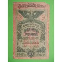 10 рублей, Одесса 1917 г.