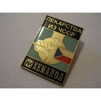 Лекарства из ЧССР.