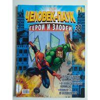 Человек-паук. Комикс Marvel. Герои и злодеи. #38