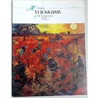 Журнал Юный художник номер 8 за 1991 год