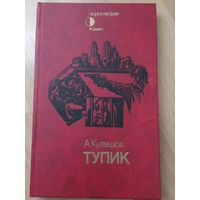 А.Кулешов - Тупик 1987
