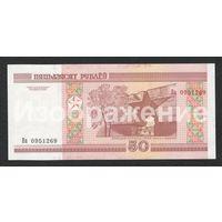 Беларусь 50 рублей 2000 года серия Ва