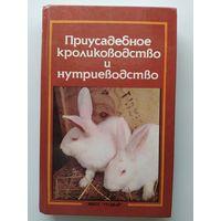 Приусадебное кролиководство и нутриеводство.