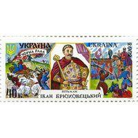 Украина 2002 г. Гетманы Украины. Иван Брюховецкий .
