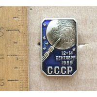 Значок Космос 12-14 сентября 1959 г