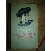 Севастопольский мальчик