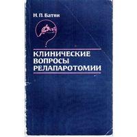 Клинические вопросы релапаротомии / Батян Н.П. - Мн.:Беларусь.- 1982.- 126 с.