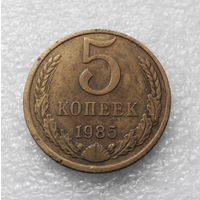5 копеек 1985 СССР #02