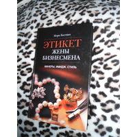"""Книга М. Бостико """"Этикет жены бизнесмена"""""""