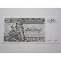 20 Кьят 1994 (Мьянма) ПРЕСС