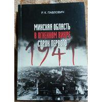 Минская область в огненном вихре сорок первого . Павлович Р.К.