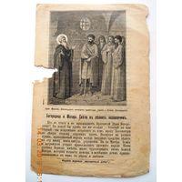 """Воскресные листки """"Богородицу и Матерь Света в песнях возвеличим"""". номер 354, 1902 г."""