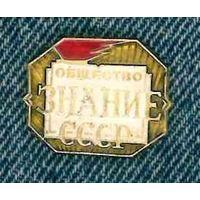 Знак. Общество Знание СССР