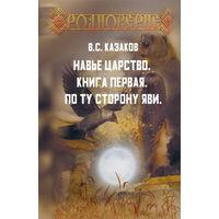 Навье царство. Книга первая. По ту сторону Яви (твёрд. пер.)