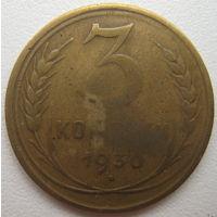 СССР 3 копейки 1930 г.