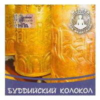 Буддийский колокол. Музыка для медитации (2005)