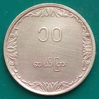 10 пья 1983 МЬЯНМА (БИРМА)