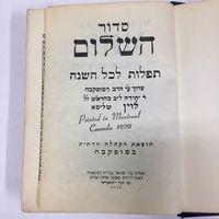 Иудаика. 1968 год. Молитвенник. Мир. Молитвы на весь год. Под редакцией Левина. С печатью штампом
