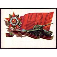 1-я Гвардейская краснознамённая танковая армия