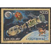 Космос Уругвай 1975 Союз-Аполлон Одиночка Аполлон-11  **
