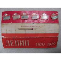 Комплект сувенирных значков. Ленин 1870-1970
