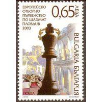 Болгария шахматы
