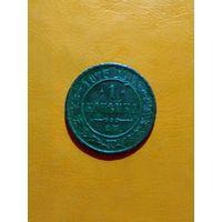 1 копейка 1875
